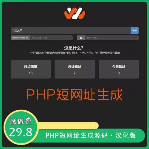 Shortny �C PHP短网址生成源码汉化版(附教程)