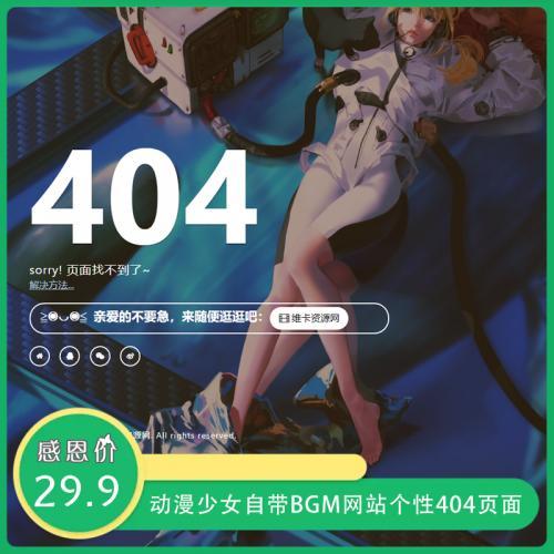 动漫少女自带BGM网站个性404页面 PHP源码