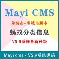 MayiCMS v5.9同城信息系统蚂蚁分类信息系统_地方同城信息网站源码_php分类信息程序源码