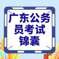 2021最新广东公务员考试资料粉笔课考纲刷题大全长期更新