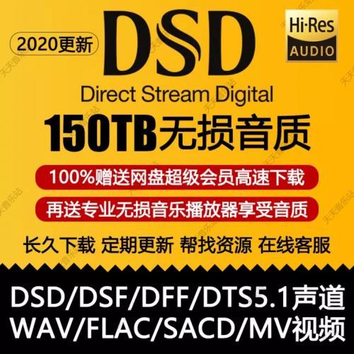 DSD无损音源