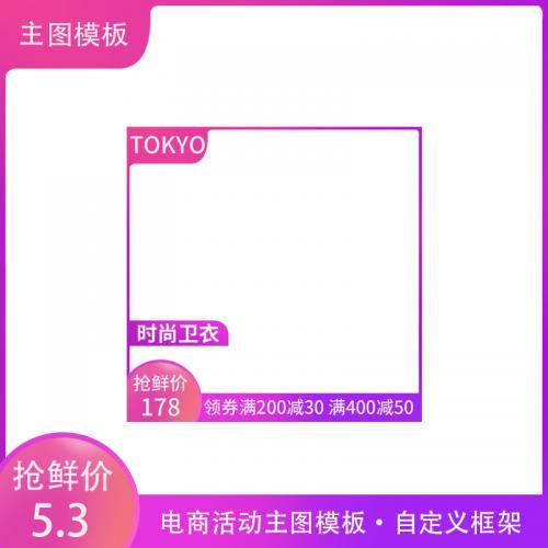 电商主图模板设计-淘宝紫色渐变活动主图框架模板psd(800*800)高清背景ps美工设计背景素材下载