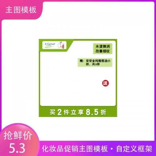 电商主图模板设计-淘宝化妆品促销活动主图模板框架psd(800*800)高清背景ps美工设计背景素材下载