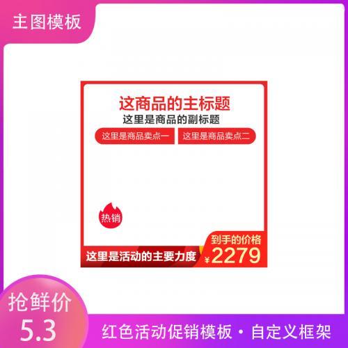 电商主图模板设计-淘宝红色活动促销主图框架模板psd(800*800)高清背景ps美工设计背景素材下载