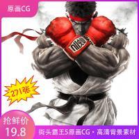 街头霸王5原画CG(271张) 3D高清炫酷游戏画面插画图设计素材背景高清素材ps美工设计元素下载