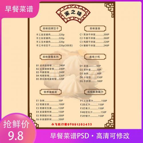平面设计素材-早餐菜谱菜单价目表PSD可修改(2000×2915)设计模板可修改高清平面设计素材背景免扣高清素材ps美工设计元素下载