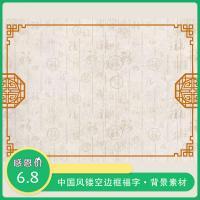 平面设计素材-中国风精美花纹镂空边框福字底纹高清素材背景图(2800*2001)