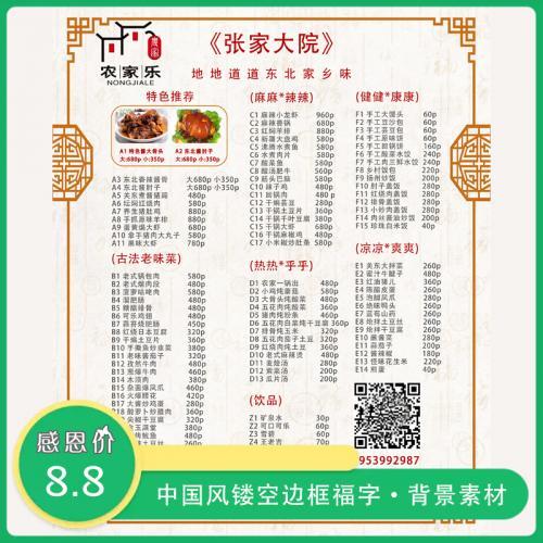 中国风精美花纹菜谱 菜单价目表设计模板可修改高清平面设计背景(2800×3403)