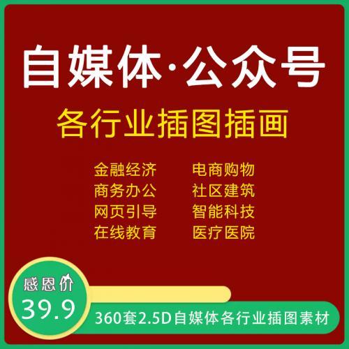 360套2.5D自媒体各行业插图 插画 图片素材AI源文件高清背景素材合辑