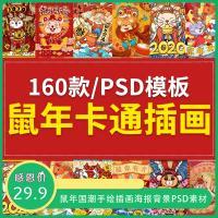鼠年国潮手绘插画 海报背景 PSD素材超清160款分层模板设计素材下载