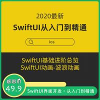 2020更新录制 SwiftUI界面设计开发(iOS13+Swift5.1+Xcode11)从入门到精通视频教程(完整版)