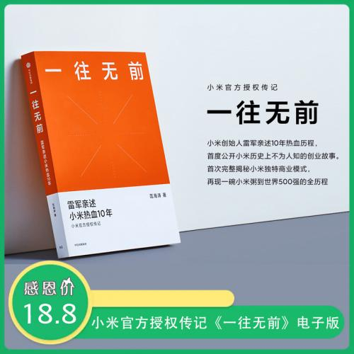 《一往无前》:小米官方授权传记 雷军亲述小米热血10年(完整电子版)高清无水印