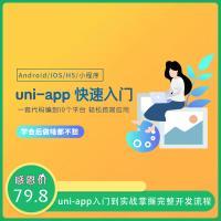 uni-app 快速入门课程:从零开始实现新闻资讯类跨端应用 带你高效开发 无缝衔接工作 视频教程+学习资料(完整版)