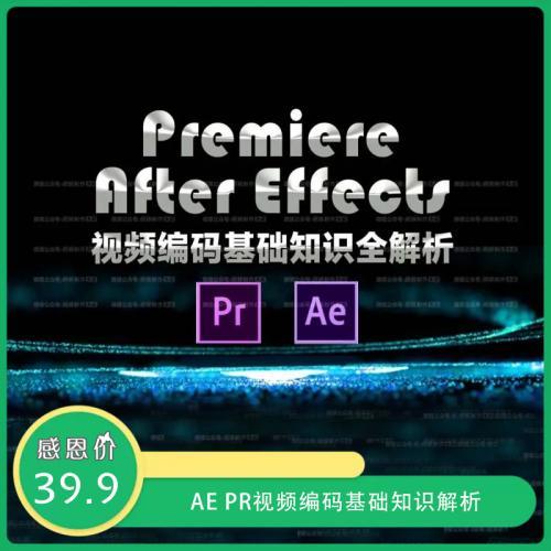 AE PR视频编码基础知识解析课程:让你作的视频又小有清晰 中文字幕视频教程(完整版)