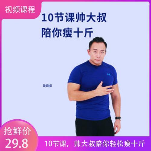 轻松瘦身课:10节课 帅大叔陪你轻松瘦十斤 视频课程(完整版)
