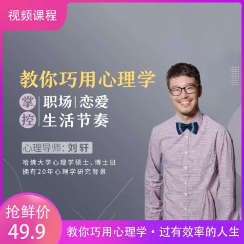 《刘轩教你12堂透心课》教你巧用心理学,过更有效率的人生 视频培训课程+PDF资料(完整版)