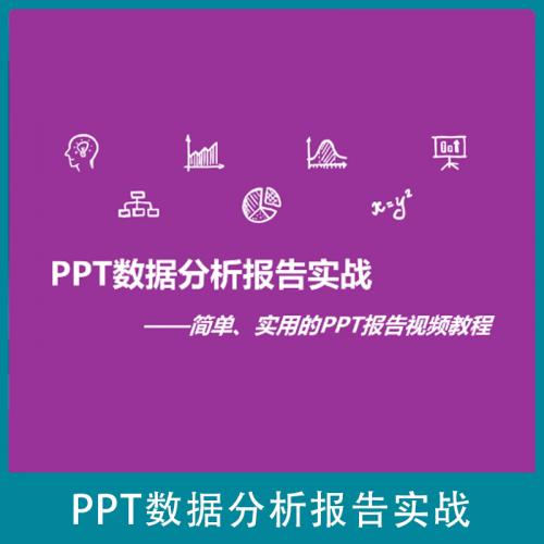 PPT数据分析报告实战:简单、实用的PPT报告视频教程(完整版)