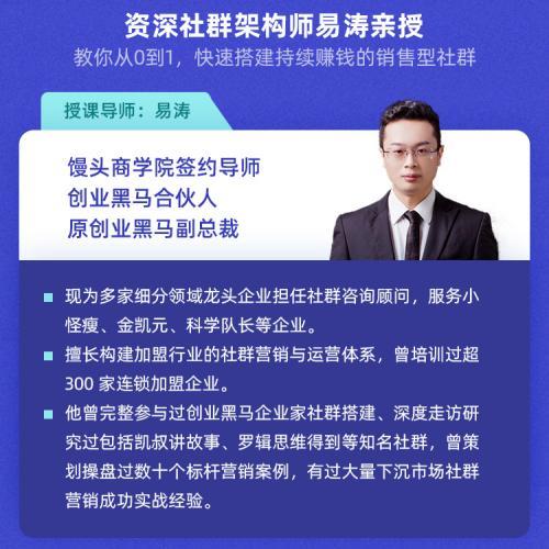 易涛《销售型社群的结构构建与运营》,打造社群卖货引流新模式