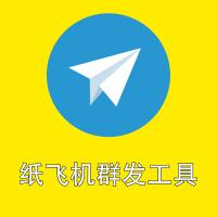 Telegram群发软件 TG群发工具批量注册飞机账号群发自动加群外贸营销软件