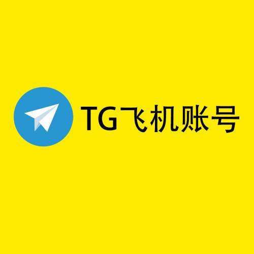 Telegram账号批量注册 TG飞机电报账号注册 美国区手机号账号 稳定高效