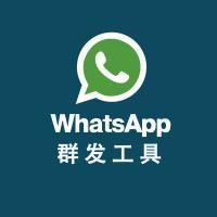 whatsapp群发软件 群发工具号码批量生成 群成员自动采集外贸营销软件