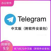Telegram中文安装包 汉化教程 安卓 苹果 电脑版多开安装包 电报中文安装包下载TG