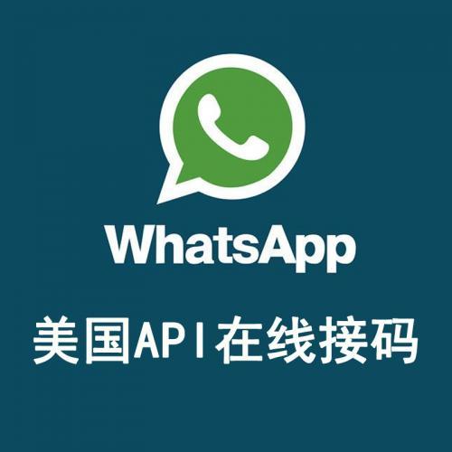 Whatsapp美国首次API在线接码 账号批量注册 美国区手机号账号 稳定高效