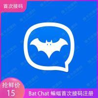 BatChat 蝙蝠账号首次接码 账号批量注册 BatChat飞机电报账号注册 美国区国外手机号账号 稳定高效