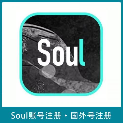 SouL账号注册 SouL国外账号批量注册手机号账号 稳定高效