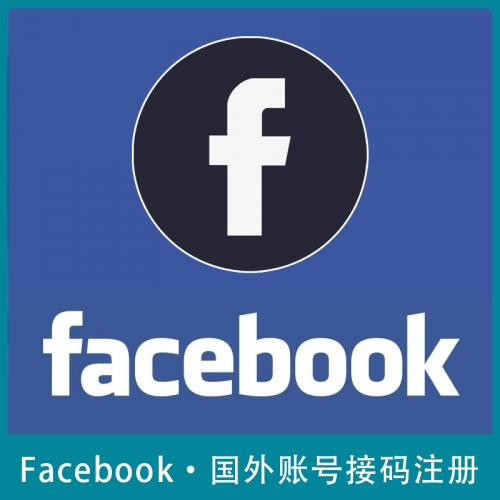 Facebook账号注册 Facebook多国账号批量注册手机号账号 稳定高效