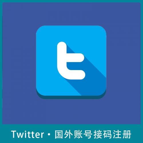 Twitter账号注册 推特Twitter多国账号批量注册手机号账号 稳定高效