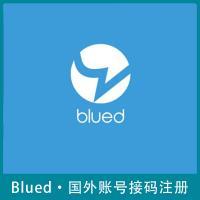美国api Blued账号注册 Blued首次接码批量注册 Blued账号注册 美国区国外手机号账号 稳定高效