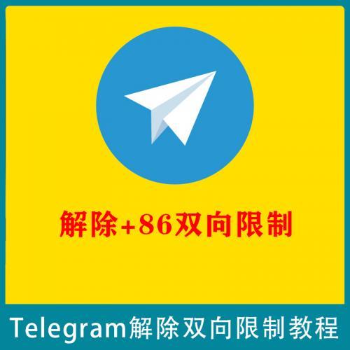 Telegram解除双向教程方法 TG解除+86私聊陌生人限制方法