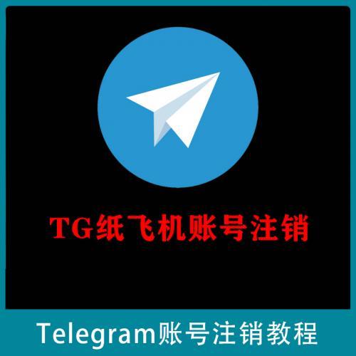 Telegram账号注销方法 TG纸飞机账号永久删除注销教程