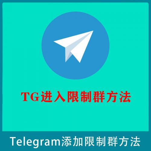 Telegram进入限制群(开车群)的方法 TG纸飞机进入限制开车群的方法教程