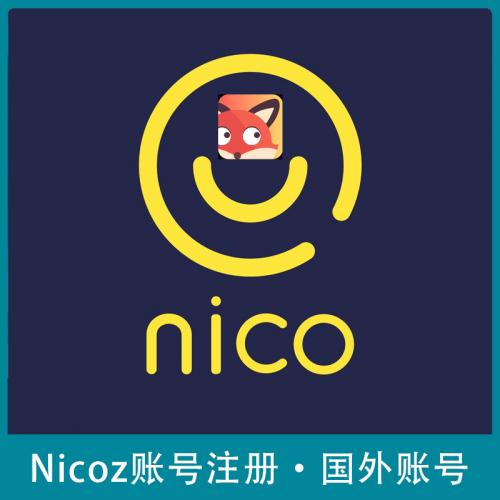 Nico账号注册 nico美国api 国外账号批量注册手机号账号 稳定高效