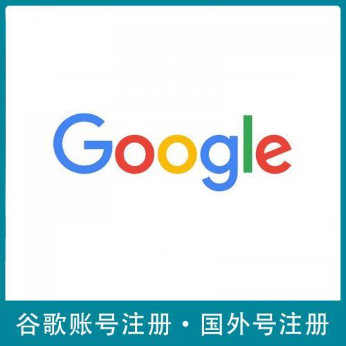 谷歌账号注册 google国外账号批量注册手机号账号 稳定高效