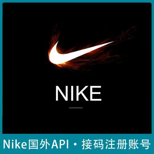 Nike账号购买批量注册 耐克账号注册 美国区手机号账号 稳定高效