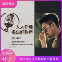 唱歌培训课程:谋生本领 人人都能唱出好歌声(完结版)视频教程