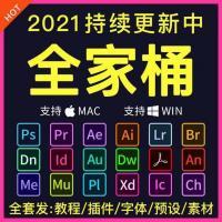 Adobe2021全套安装包(win版)