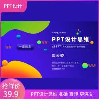 PPT设计思维进阶:准确,直观,更深刻 从内容逻辑到视觉呈现一课搞定(完结版)百度云资源下载