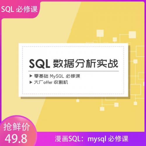 漫画SQL:零基础mysql必修课 SQL数据分析实战视频教程