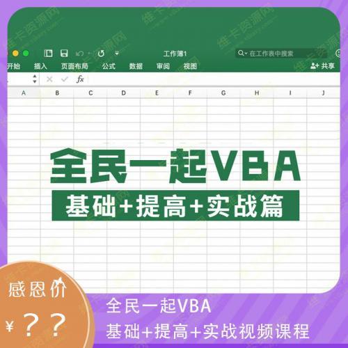 VBA视频课程:全民一起VBA 基础+提高+实战 视频教程(完整版)