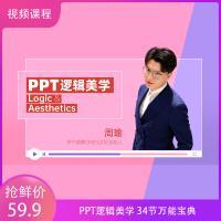 34节万能宝典:PPT逻辑美学 视频培训课程(完整版)