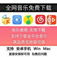 无损音乐下载软件MP3酷狗音乐付费包QQ音乐免费下载网易云音乐VIP