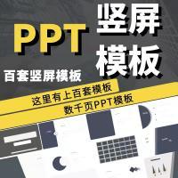 ppt竖屏模板百套PPT数千页高质量模板手机专用。