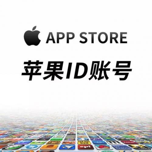 苹果ID  iPhoneid 香港台服美服日服 苹果号