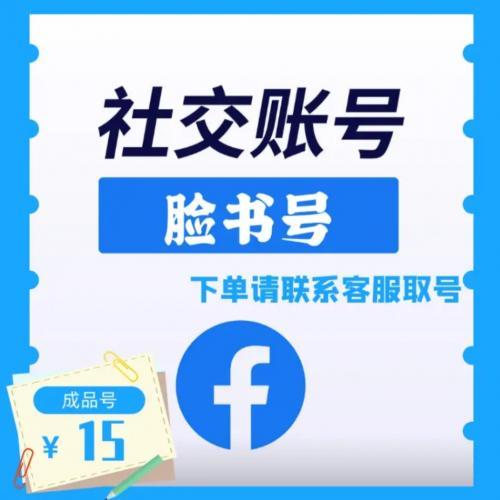 脸书账号直登   Facebook成品号直登