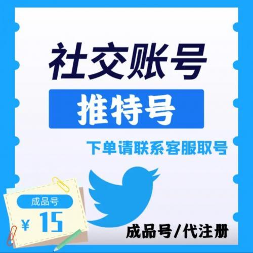 推特账号   twitter号成品直登
