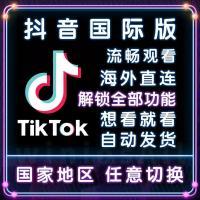 抖音国际版TikTok海外版安卓免注册日本美国全球切换安装教程软件
